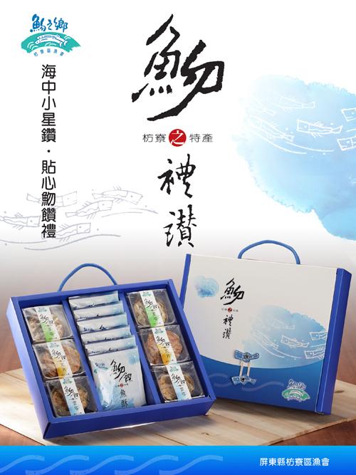 POP_禮盒